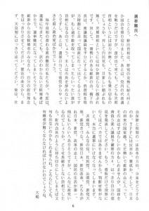 東山民商ニュース502号(2012年9月10日)6面