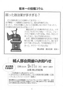 東山民商ニュース502号(2012年9月10日)7面