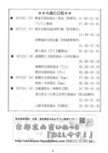 東山民商ニュース502号(2012年9月10日)8面