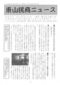 東山民商ニュース503号(2012年9月17日)1面