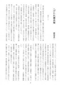 東山民商ニュース503号(2012年9月17日)2面