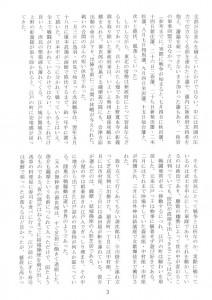 東山民商ニュース503号(2012年9月17日)3面