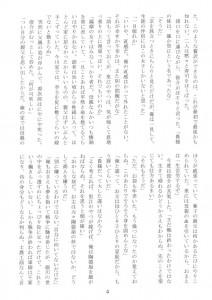 東山民商ニュース503号(2012年9月17日)4面