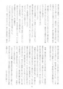 東山民商ニュース503号(2012年9月17日)5面