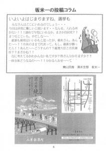 東山民商ニュース503号(2012年9月17日)6面