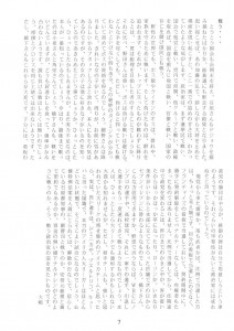 東山民商ニュース503号(2012年9月17日)7面