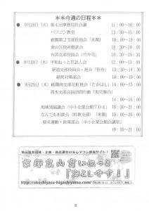東山民商ニュース503号(2012年9月17日)8面