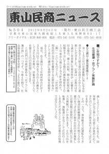 東山民商ニュース504号(2012年9月24日)1面