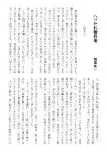 東山民商ニュース504号(2012年9月24日)2面