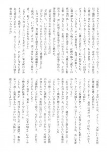 東山民商ニュース504号(2012年9月24日)3面