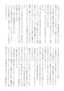 東山民商ニュース504号(2012年9月24日)4面