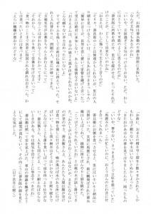 東山民商ニュース504号(2012年9月24日)5面