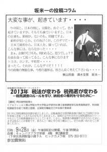東山民商ニュース504号(2012年9月24日)6面