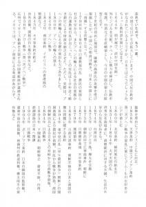 東山民商ニュース504号(2012年9月24日)7面
