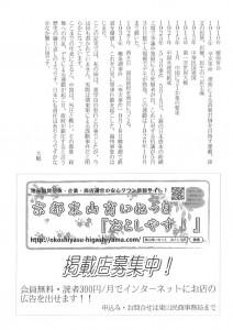 東山民商ニュース504号(2012年9月24日)8面