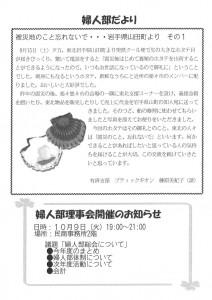東山民商ニュース504号(2012年9月24日)9面