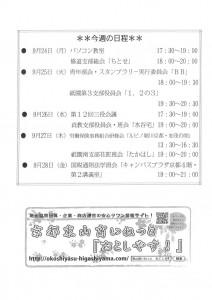 東山民商ニュース504号(2012年9月24日)10面