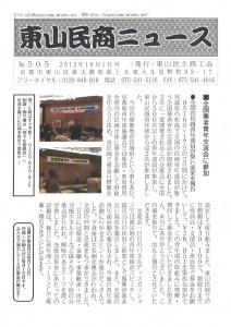 東山民商ニュース505号(2012年10月1日)1面