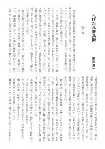 東山民商ニュース505号(2012年10月1日)2面