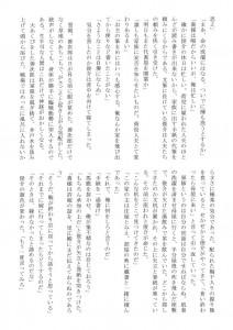 東山民商ニュース505号(2012年10月1日)3面
