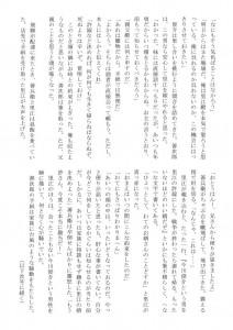 東山民商ニュース505号(2012年10月1日)4面