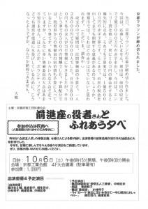東山民商ニュース505号(2012年10月1日)5面