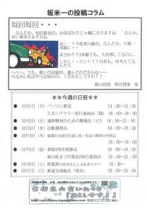 東山民商ニュース505号(2012年10月1日)6面