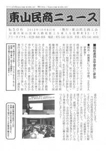 東山民商ニュース506号(2012年10月8日)1面