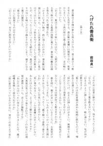 東山民商ニュース506号(2012年10月8日)2面