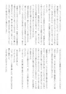 東山民商ニュース506号(2012年10月8日)3面