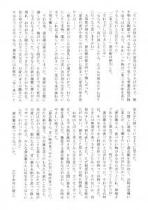 東山民商ニュース506号(2012年10月8日)4面