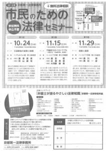 東山民商ニュース506号(2012年10月8日)5面