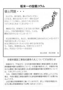 東山民商ニュース506号(2012年10月8日)6面