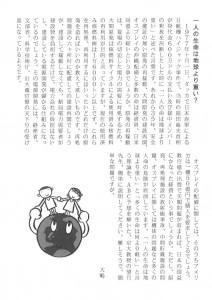 東山民商ニュース506号(2012年10月8日)7面