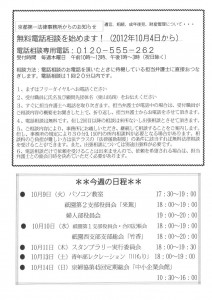 東山民商ニュース506号(2012年10月8日)8面