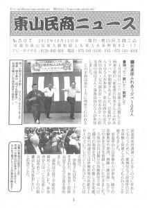 東山民商ニュース507号(2012年10月15日)1面