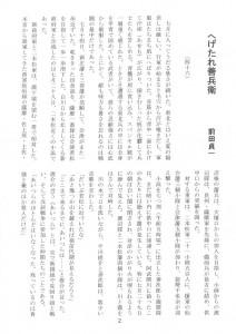 東山民商ニュース507号(2012年10月15日)2面