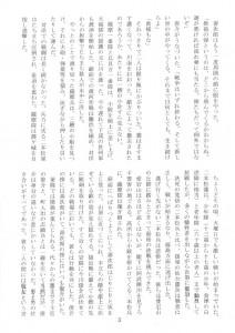 東山民商ニュース507号(2012年10月15日)3面