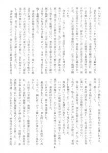東山民商ニュース507号(2012年10月15日)4面