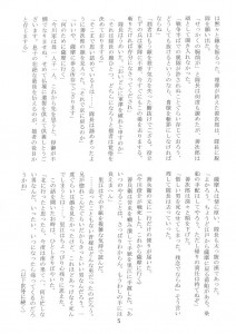 東山民商ニュース507号(2012年10月15日)5面