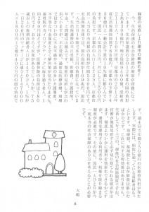 東山民商ニュース507号(2012年10月15日)6面