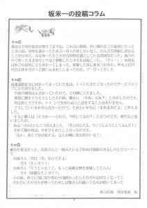 東山民商ニュース507号(2012年10月15日)7面