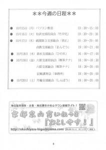 東山民商ニュース507号(2012年10月15日)8面