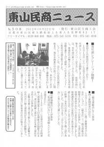 東山民商ニュース508号(2012年10月22日)1面