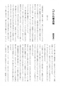 東山民商ニュース508号(2012年10月22日)2面