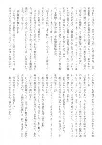 東山民商ニュース508号(2012年10月22日)3面