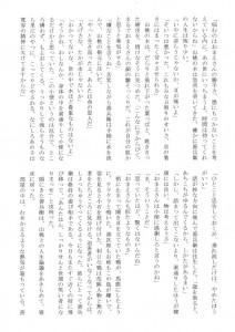 東山民商ニュース508号(2012年10月22日)4面