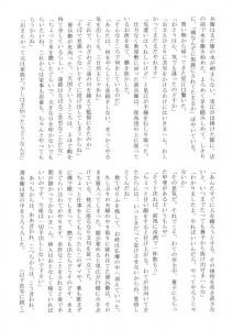 東山民商ニュース508号(2012年10月22日)5面