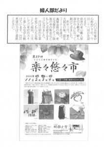 東山民商ニュース508号(2012年10月22日)6面