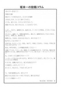 東山民商ニュース508号(2012年10月22日)7面